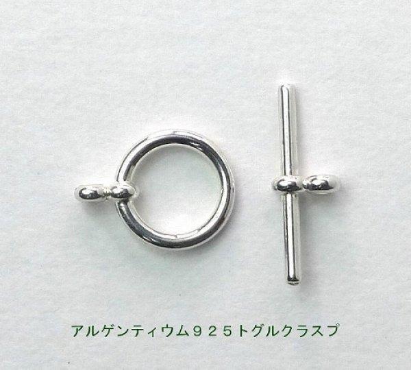 画像1: トグル・クラスプ 留め具 アルゲンティウム(R)925シルバー (1)